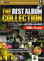 THE BEST ALBUM COLLECTION