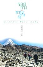 รอยทางและความทรงจำ Everest Base Camp