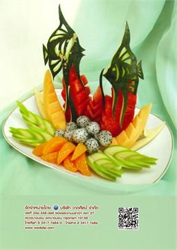 การจัดจานผลไม้ (ฉบับสุดคุ้ม)