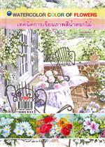 COLOR OF FLOWERS เทคนิคการเขียนภาพสีน้ำดอกไม้ (ฉบับสุดคุ้ม)