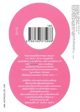 29&JK แผนลับจับนายหน้ายักษ์รักสาว ม.ปลาย เล่ม 3 (ฉบับนิยาย)