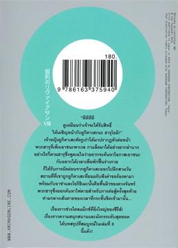 แม่มดมังกรมนตรา ลิเวียธาน เล่ม 8 (ฉบับนิยาย)