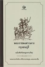 พระราชพงศาวดารกรุงธนบุรี ฉบับพันจันทนุมาศ (เจิม)