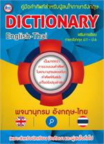 Dictionary English-Thai (ฉบับนักเรียน)