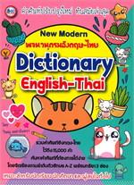 Dictionary English-Thai พจนานุกรมอังกฤษ-ไทย
