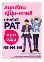 สนุกเรียน ญี่ปุ่น-เกาหลี เก่งคันจิ PAT ภาษาญี่ปุ่น N5 N4 N3