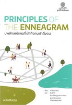 PRINCIPLES OF THE ENNEAGRAM นพลักษณ์แผนที่เข้าถึงคนเข้าถึงตน