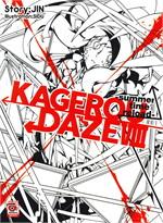KAGEROU DAZE เล่ม 8 (เล่มจบ) (ฉบับนิยาย)
