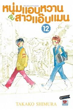 หนุ่มแอบหวานกับสาวแอ๊บแมน เล่ม 12 (ฉบับการ์ตูน)
