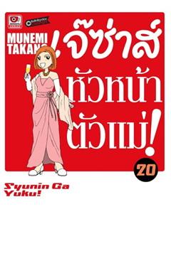 เจ๊ซ่าส์ หัวหน้าตัวแม่! เล่ม 20 (ฉบับการ์ตูน)