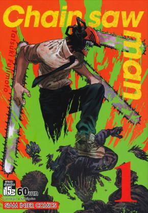 CHAIN SAW MAN เล่ม 1 (ฉบับการ์ตูน)