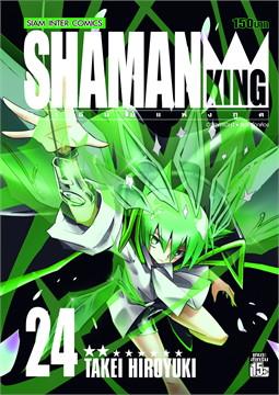 SHAMAN KING ราชันย์แห่งภูต UE เล่ม 24 (ฉบับการ์ตูน)