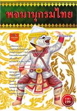 พจนานุกรมไทย ฉบับใหม่ล่าสุด