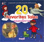 20 Favorites Tales อมตะนิทาน