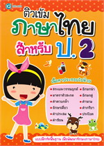 ติวเข้ม ภาษาไทย สำหรับ ป.2