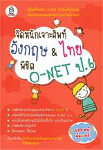 จัดหนักเจาะศัพท์อังกฤษ & ไทย พิชิต O-NET ป.6