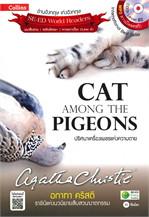 Cat Among the Pigeons ปริศนาเครื่องเพชรแห่งความตาย