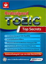 Redesigned TOEIC Top Secrets + CD MP3