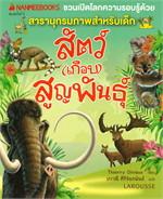 สัตว์ (เกือบ) สูญพันธุ์ ชวนเปิดโลกความรอบรู้ด้วย สารานุกรมภาพสำหรับเด็ก