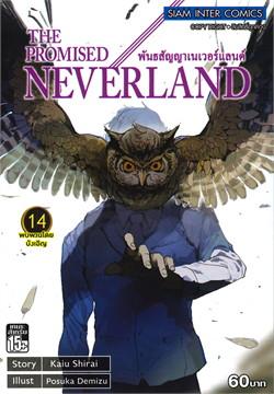 THE PROMISED NEVERLAND พันธสัญญาเนเวอร์แลนด์ เล่ม 14 (ฉบับการ์ตูน)