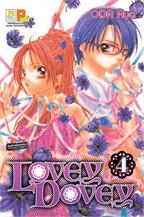 Lovey Dovey เล่ม 4
