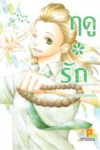 ฤดู รัก เล่ม 7