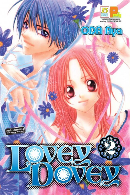 Lovey Dovey เล่ม 2