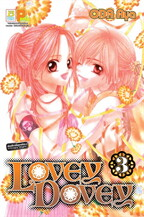 Lovey Dovey เล่ม 3