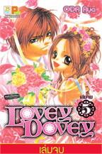Lovey Dovey เล่ม 5 (เล่มจบ)