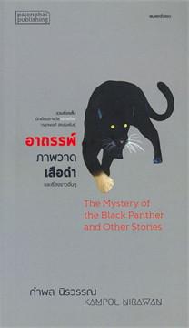 อาถรรพ์ภาพวาดเสือดำ และเรื่องราวอื่นๆ The Mystery of the Black Panther and Other Stories