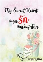 My Sweet Heart สะดุดรักยายแว่นสุดโหด