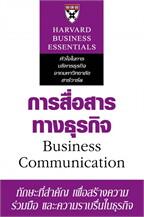 การสื่อสารทางธุรกิจ