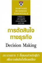การตัดสินใจทางธุรกิจ