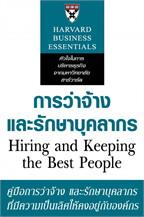 การว่าจ้างและรักษาบุคลากร