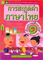 การสะกดคำภาษาไทย ชั้นประถมศึกษาปีที่ ๑ (ฉบับปรับปรุงใหม่ล่าสุด)
