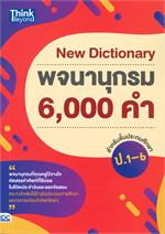 New Dictionary พจนานุกรม 6,000 คำ สำหรับชั้นประถมศึกษา ป.1-6