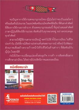 พจนานุกรมไทย-ญี่ปุ่น สำหรับใช้ในชีวิตประจำวัน