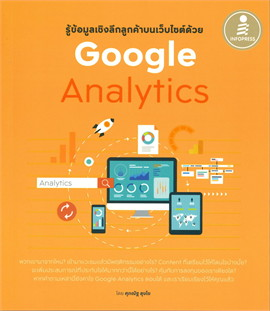 รู้ข้อมูลเชิงลึกลูกค่าบนเว็บไซต์ด้วย Google Analytics