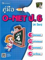 คู่มือ O-NET ป.6 (4 วิชา)