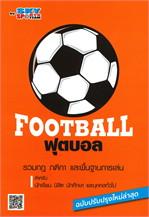 ฟุตบอล FOOTBALL (ฉบับปรับปรุงใหม่ล่าสุด)