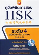 คู่มือพิชิตการสอบ HSK ระดับ 4 ฉบับไทย-จีน 2 ภาษา