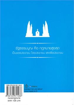 รัฐธรรมนูญแห่งราชอาณาจักรไทย พุทธศักราช ๒๕๖๐ พร้อมหัวข้อเรื่องทุกมาตรา ฉบับสมบูรณ์