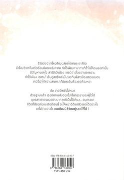 หมิงหลัน บุปผาเคียงใจ เล่ม 1
