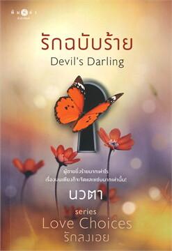 รักฉบับร้าย Devil's Darling