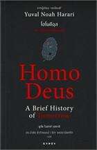 Homo Deus A Brief History of Tomorrow โฮโมดีอุส ประวัติย่อของวันพรุ่งนี้