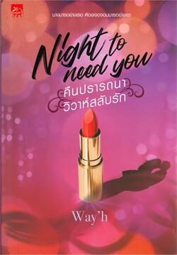 Night to need you คืนปรารถนา วิวาห์สลับรัก