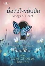 เมื่อหัวใจขยับปีก Wings of Heart