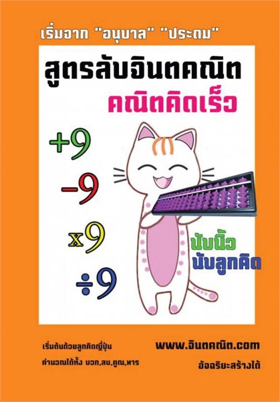 สูตรลับจินตคณิต คณิตคิดเร็ว