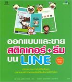 ออกแบบและขายสติกเกอร์+ธีม บน LINE (อัพเดตล่าสุด)