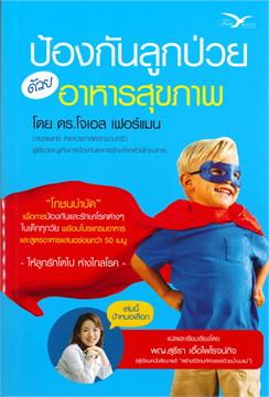 ป้องกันลูกป่วยด้วยอาหารสุขภาพ
